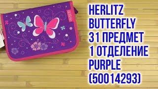 Розпакування Herlitz Butterfly 31 предмет 1 відділення Purple 50014293