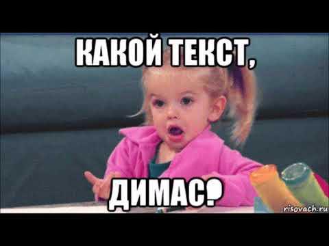 Детка-Дима Власкин