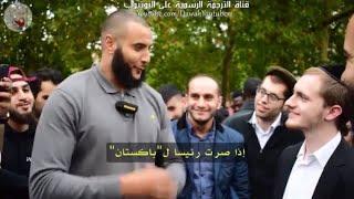 حوار شيق بين يهودي ومسلم شاهد المتعه بالنقاش