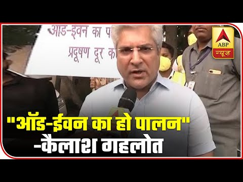 Kailash Gahlot Appeals Cooperation With Odd-Even Scheme | ABP News