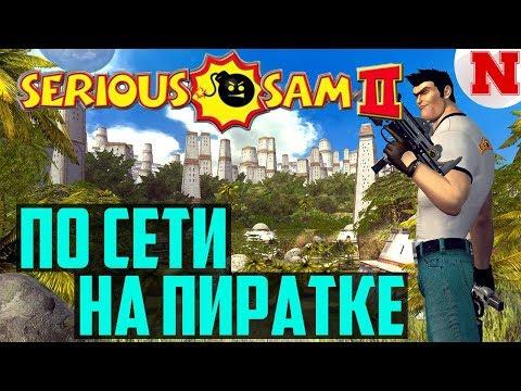 Как играть в Serious Sam 2 по сети на пиратке