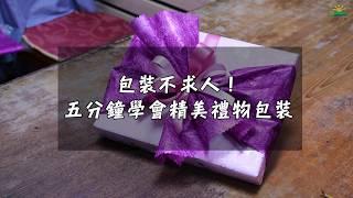 包裝不求人!五分鐘學會精美禮物包裝