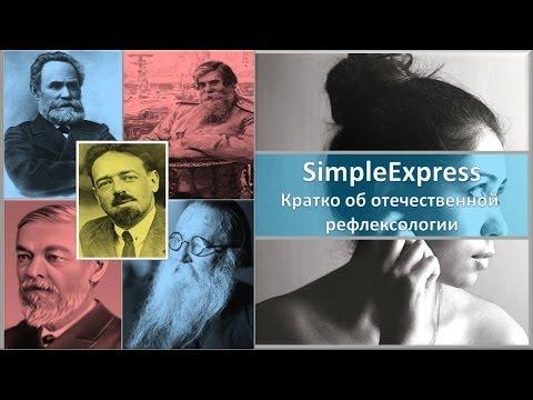 Павлов о психологии и физиологии едино