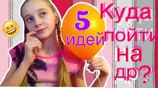 Где провести свободное время?/Где отпраздновать ДЕНЬ РОЖДЕНИЕ//HUBBA BUBBA(Всем привет! Меня зовут Олеся,мне 14 лет,я живу в городе Санкт-Петербурге,больше всего я люблю делать поделк..., 2016-02-08T09:35:13.000Z)