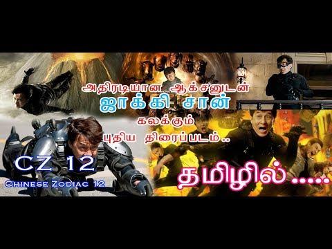 ஜாக்கி சான் புதிய திரைப்படம்    தமிழில்     Jakie chan new tamil dubbed full movie HD
