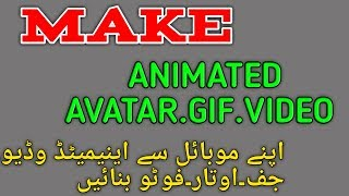 How to make animate 3D avatar.emoji.photo.and animadet video in Android mobile (urdu hindi)