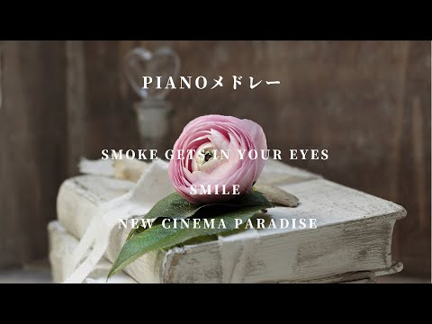 Piano solo - Smoke Gets In Your Eyes, Smile, New Cinema Paradise