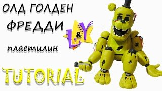 Как слепить Олд Голден Фредди ФНАФ из пластилина Туториал Old Golden Freddy Tutorial