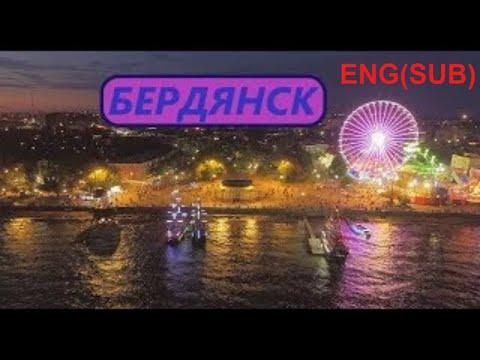 БЕРДЯНСК 2020 | НАБЕРЕЖНАЯ С ВЫСОТЫ ДРОНА-КВАДРОКОПТЕРА | ВИДЕО 360| BERDYANSK CITY FROM THE SKY |🎈