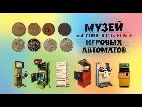 Музей советских игровых автоматов Москва Бауманская ул 11