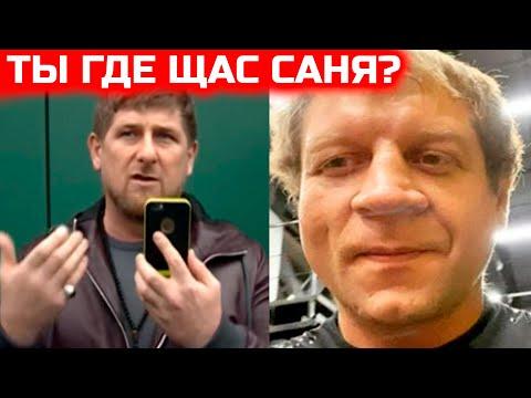 Емельяненко удивил своими словами ! Александр Емельяненко будет выступать за клуб Ахмат