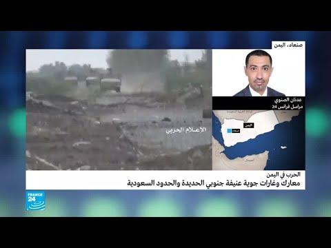 التصعيد الحربي على ضراوته في محيط الحديدة  - نشر قبل 2 ساعة