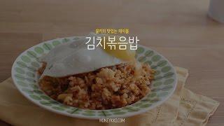 김치볶음밥 만들기:간단요리&simple K-food:How to make kimchi fried rice