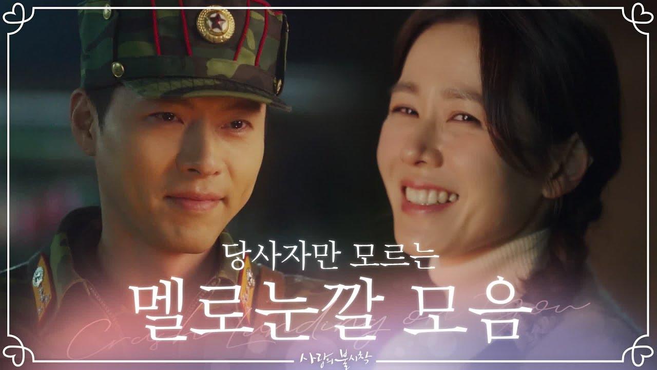 [스페셜] 현빈(Hyun Bin), 손예진(Son Ye Jin) 향한 멜로 눈깔 모음zip | 사랑의불시착 Crash Landing on You EP.7