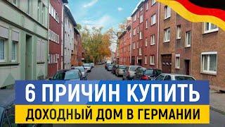 Доходные дома в германии купить управлений недвижимостью дубай