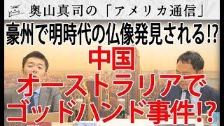 中国、豪州でゴッドハンド事件?オーストラリアで中国明時代の仏像発掘!?|奥山真司の地政学「アメリカ通信」