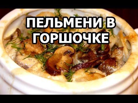 Пельмени по сибирски рецепт с фото Бисквитик