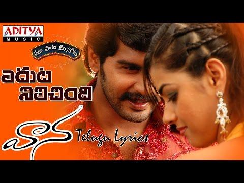 "Edhuta Nilichindhi Full Song With Telugu Lyrics ||""మా పాట మీ నోట""|| Vanna Songs"