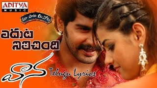 Edhuta Nilichindhi Full Song With Telugu Lyrics ||'మా పాట మీ నోట'|| Vanna Songs