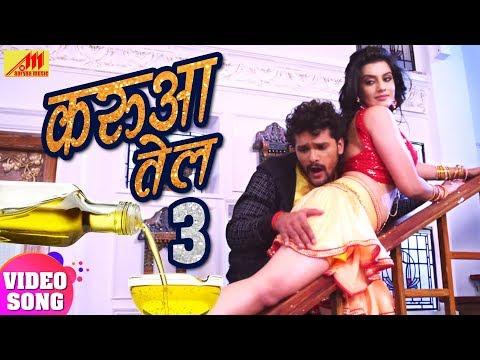 Khesari ♥ Akshara (करुवा तेल -3) FULL VIDEO SONG 2019 -Karwa Tel -3 - Bhojpuri Hit Song 2019