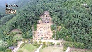 대티골 마을에는 금이 묻혀 있다? 놀면서 돈버는 마을! |신대동여지도 261회 thumbnail