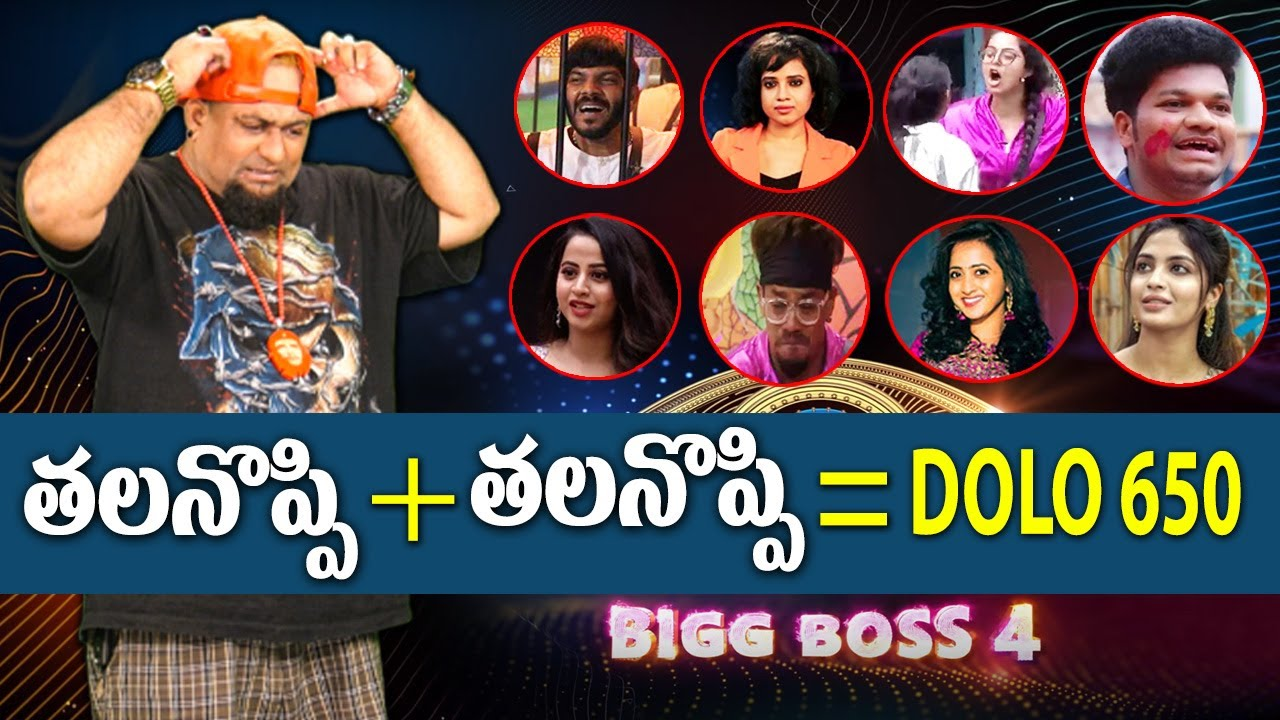 Download LOBO Talk - 6 | Bigg Boss 4 Telugu - Episode 20 | About Noel Sean | Nagarjuna | Top Telugu TV