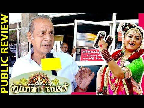 Brahmanda Nayagan Public Review | Nagarjuna, Anushka Shetty | Divine Feeling!!!