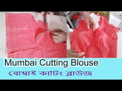 Mumbai Cutting Blouse | Double katori blouse Cutting | বোম্বাই কাটিং ব্লাউজ | OBSESS Tailors