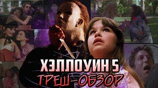 хэллоуин 5: Месть Майкла Майерса - Треш-Обзор.