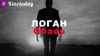 Обзор фильма ЛОГАН РОСОМАХА 2017