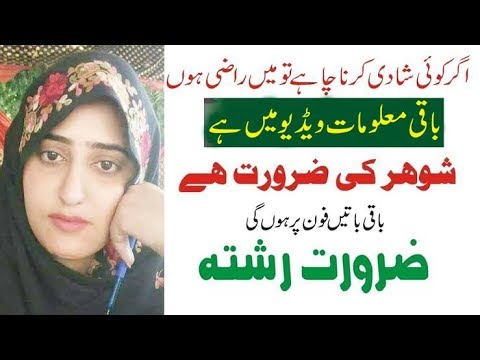 Zaroorat Rishta For Divorced Female 2019 Name Nasreen Age 41 Years Full Details In Urdu from YouTube · Duration:  5 minutes 33 seconds