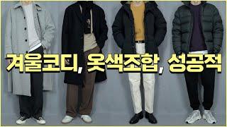 흔한코디X 실패하지 않는 남자겨울코디 옷색조합 꿀팁 (…