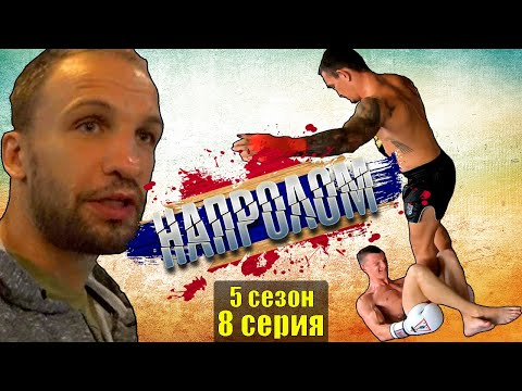 Тренировки НА ВЫЖИВАНИЕ сериал про спортсменов НАПРОЛОМ мужские сериалы русские на реальных событиях