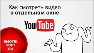 Как смотреть YouTube видео в отдельном окне