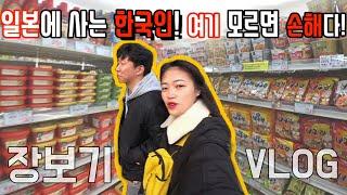 ☆일본생활 필수!!☆일본에사는 한국인 신혼부부ㅣ日本で住…