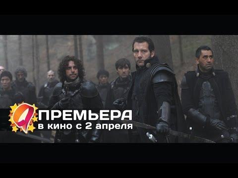 Последние рыцари (2015) HD трейлер   премьера 2 апреля