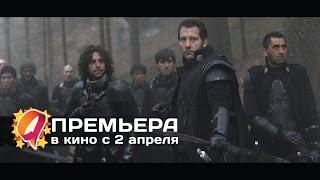 Последние рыцари (2015) HD трейлер | премьера 2 апреля