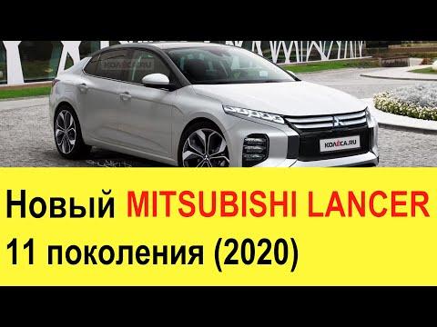 НОВЫЙ MITSUBISHI LANCER 11 (2020 года): Evolution XI будет гибридом (на базе Renault Megane)