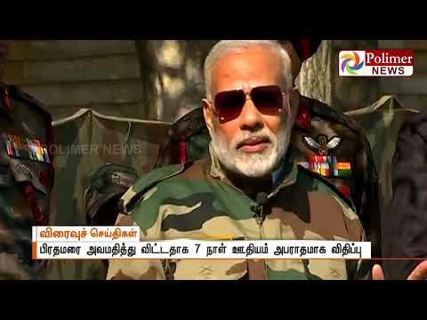 """ஜீரோ பரேடை """"மோடி புரோகிராம்"""" எனக் குறிப்பிட்ட BSF வீரர்"""