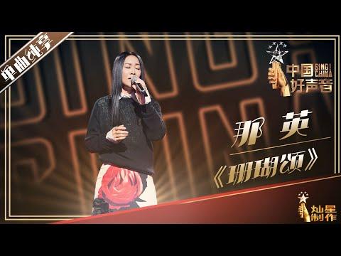 【单曲纯享】那英 《珊瑚颂》丨2019中国好声音中秋演唱会20190912 Sing!China 官方HD