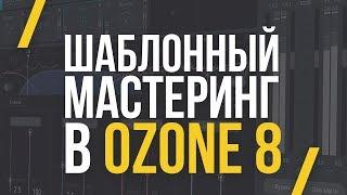 МАСТЕРИНГ НА РЕАЛЬНОМ ПРИМЕРЕ - OZONE 8