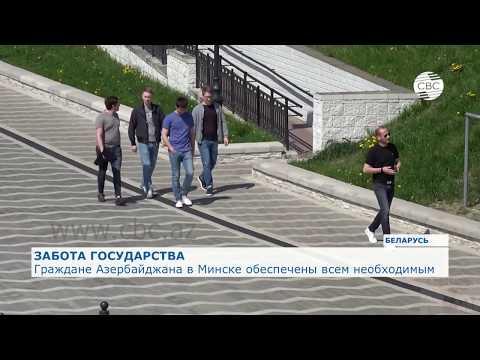 Граждане Азербайджана в Минске обеспечены всем необходимым