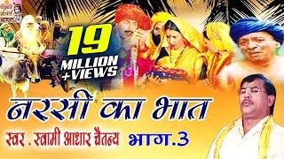 नरसी का भात भाग 3 || Narsi ka Bhat part 3 || स्वर स्वामी आधार चैतन्य || भारत प्रशिद्ध || kirsan bhat