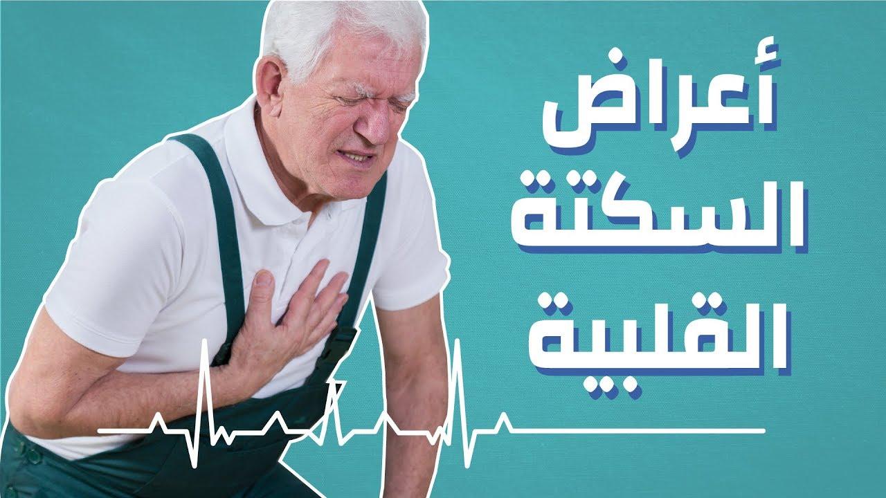 أعراض السكتة القلبية #موضوع