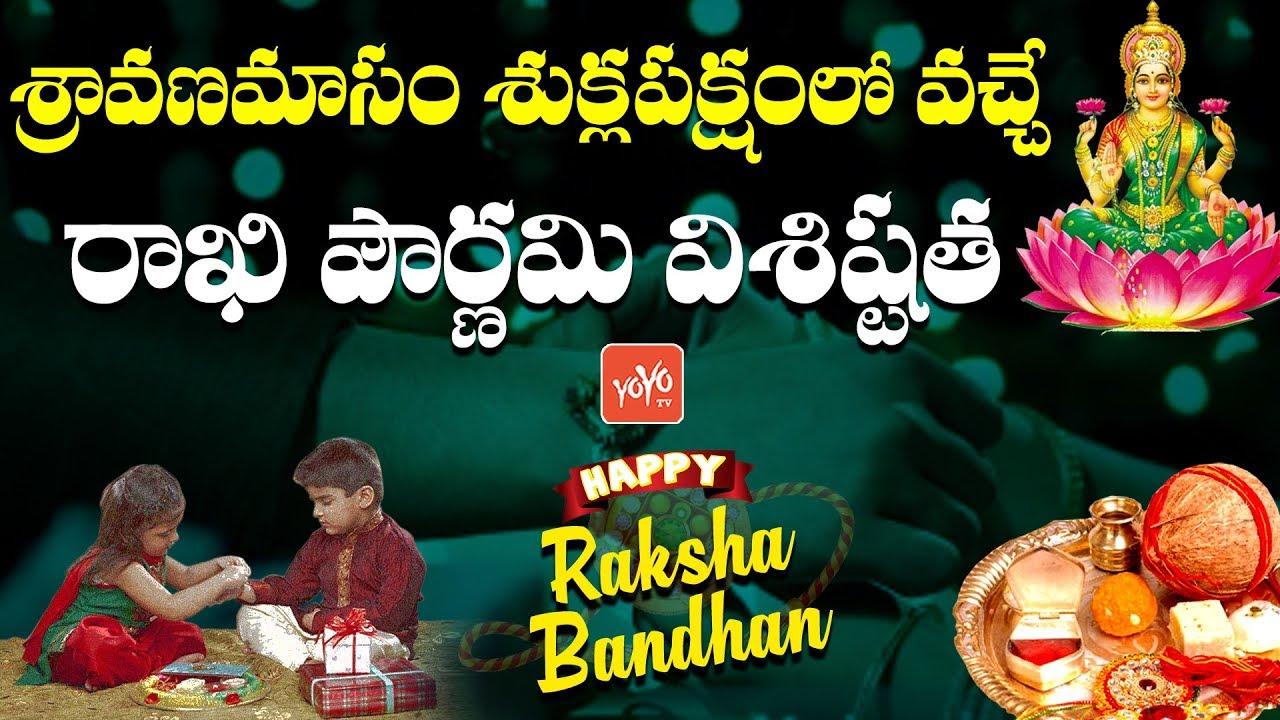 రాఖి పౌర్ణమి విశిష్టత Raksha Bandhan in Sravana