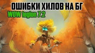 Ошибки Хилов на бг(WOW legion)7.3