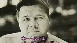 日本プロ野球誕生秘話 ベーブ・ルース来日騒動記 1/6