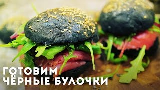 Как сделать черные булочки для бургера [Мужская Кулинария]
