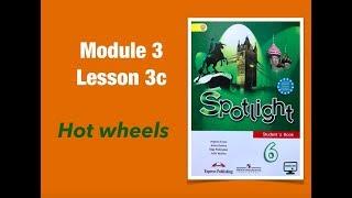 Английский в фокусе 6 / spotlight 6  урок 3C