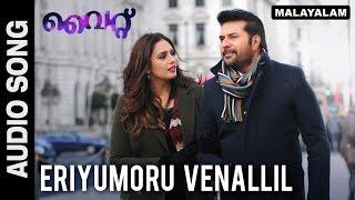 Download Hindi Video Songs - Eriyumoru Venallil (Audio Song) | White | Mammootty, Huma Qureshi